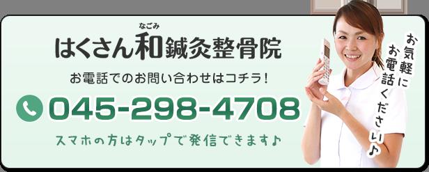 電話番号:045-298-4708
