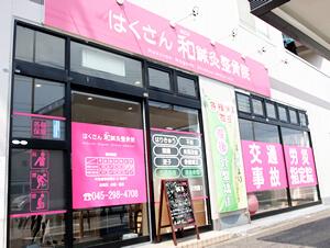 横浜市緑区はくさん和鍼灸整骨院の外観