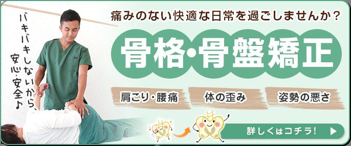 横浜市緑区 和鍼灸整骨院の骨格・骨盤矯正