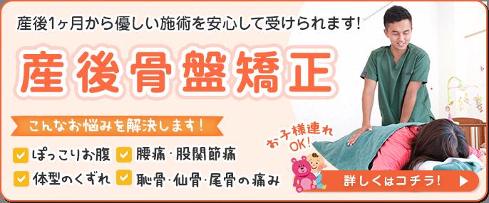 横浜市緑区 和鍼灸整骨院の産後骨盤矯正
