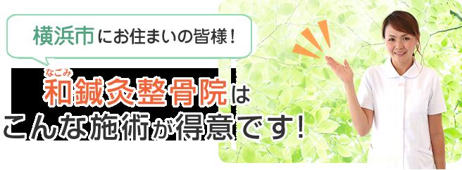 横浜市緑区にお住まいの皆様!和鍼灸整骨院はこんな施術が得意です!
