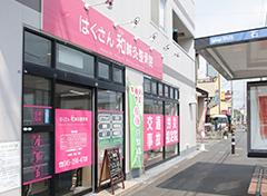 横浜市緑区 和鍼灸整骨院の外観写真