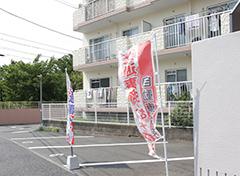 横浜市緑区 和鍼灸整骨院の駐車場