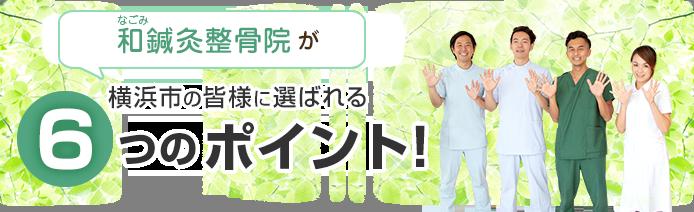 和鍼灸整骨院が横浜市の皆様に選ばれる6つのポイント